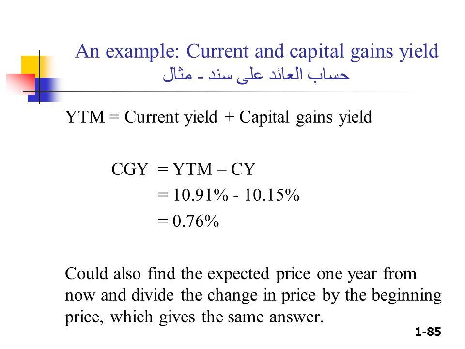 1-85 An example: Current and capital gains yield حساب العائد على سند - مثال YTM = Current yield + Capital gains yield CGY= YTM – CY = 10.91% - 10.15%