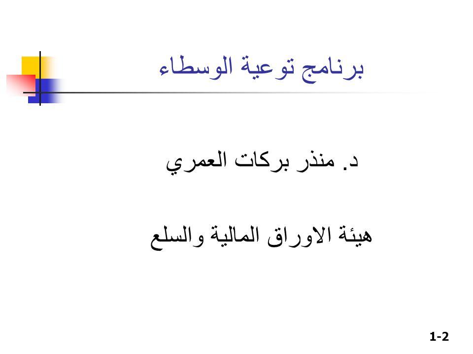 1-2 برنامج توعية الوسطاء د. منذر بركات العمري هيئة الاوراق المالية والسلع