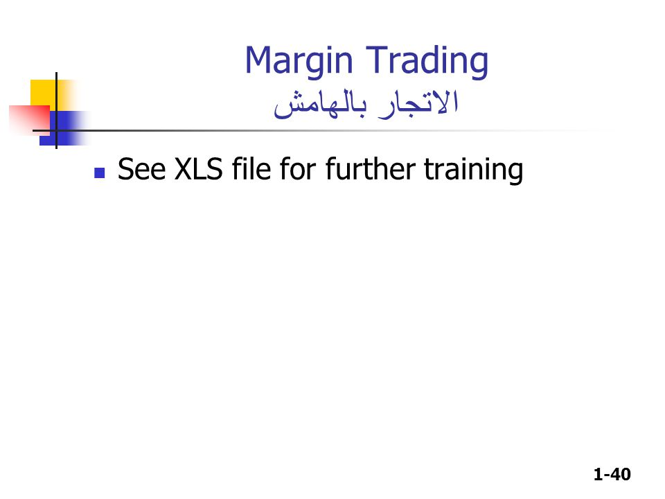 1-40 Margin Trading الاتجار بالهامش See XLS file for further training