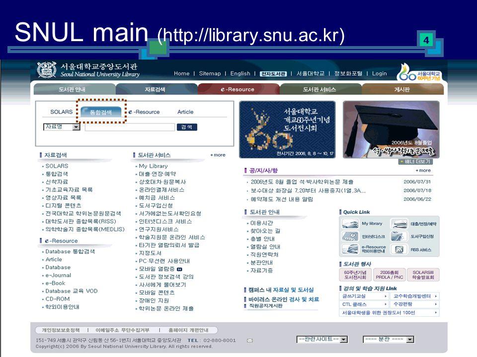 4 SNUL main (http://library.snu.ac.kr)