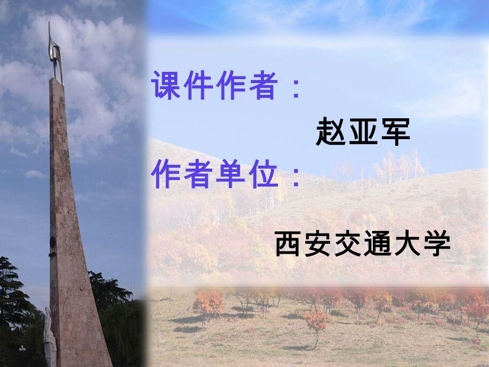 课件作者: 作者单位: 赵亚军 西安交通大学