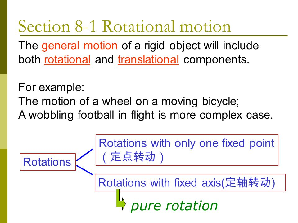 Section 8-1 Rotational motion The general motion of a rigid object will include both rotational and translational components.