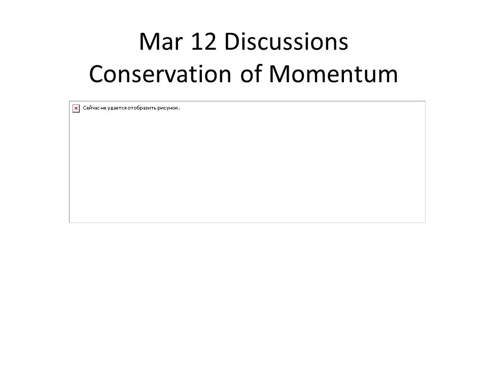 Mar 12 Discussions Conservation of Momentum