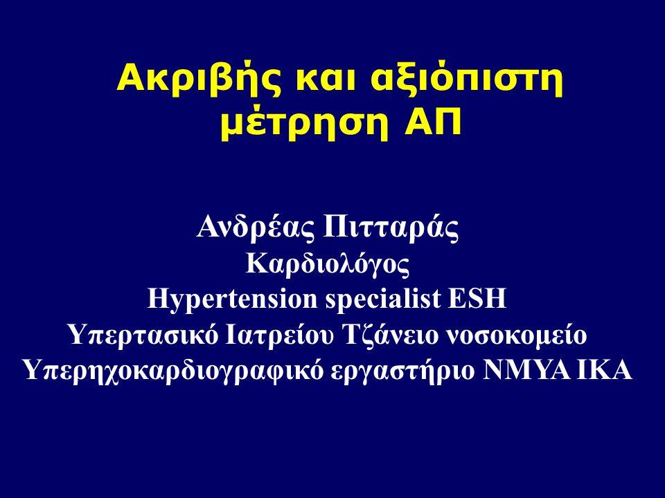Ακριβής και αξιόπιστη μέτρηση ΑΠ Ανδρέας Πιτταράς Καρδιολόγος Hypertension specialist ESH Υπερτασικό Ιατρείου Τζάνειο νοσοκομείο Υπερηχοκαρδιογραφικό