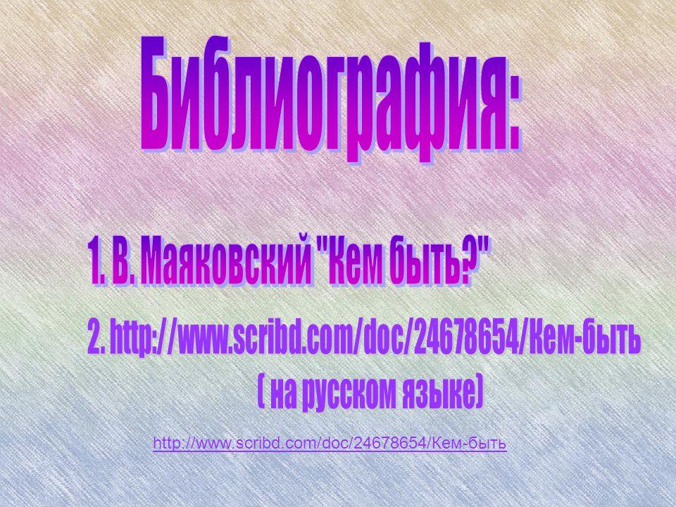 http://www.scribd.com/doc/24678654/Кем-быть