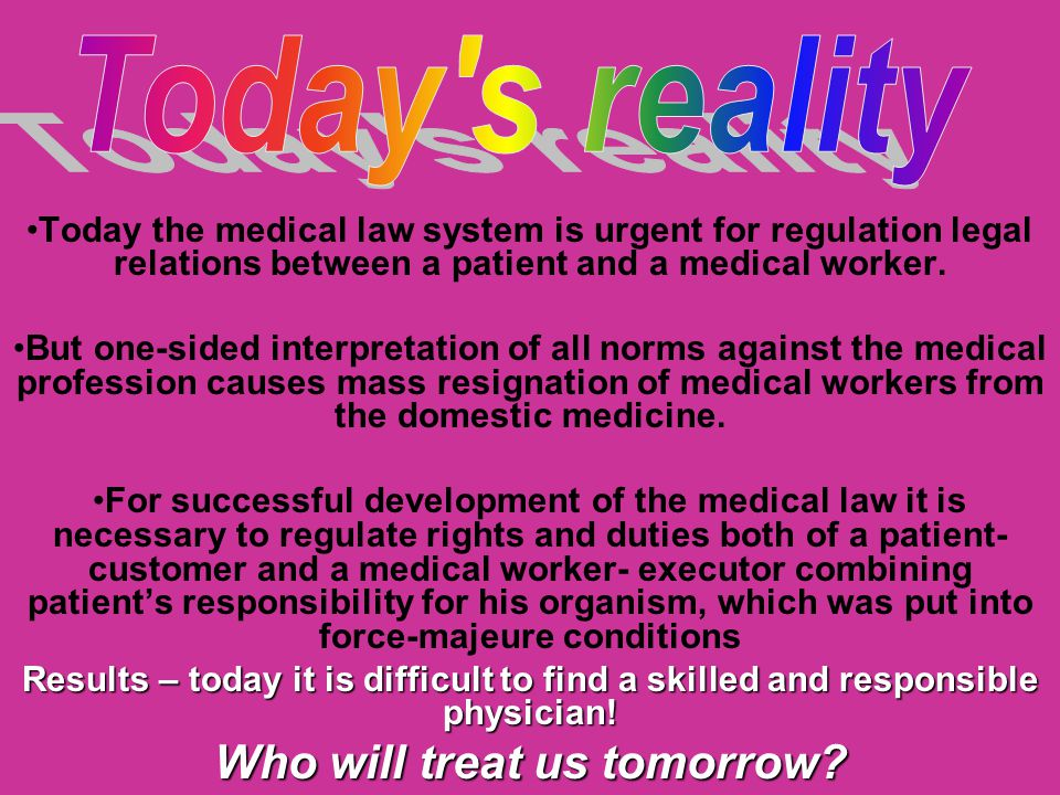 Today the medical law system is urgent for regulation legal relations between a patient and a medical worker.