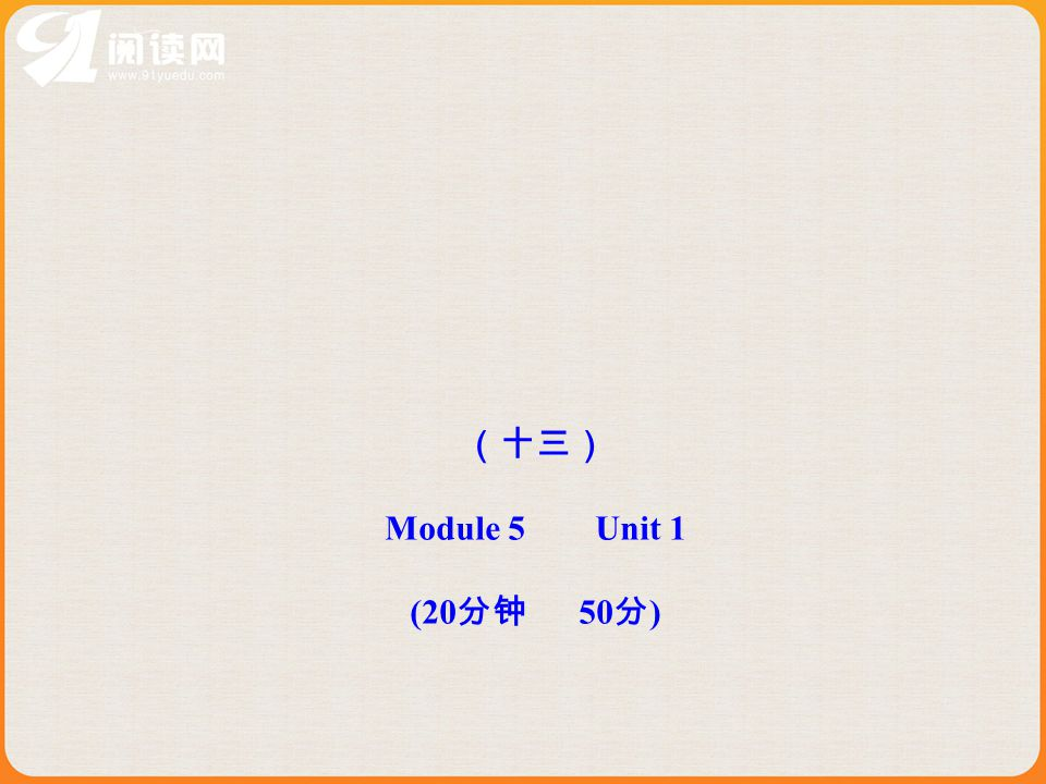 (十三) Module 5 Unit 1 (20 分钟 50 分 )