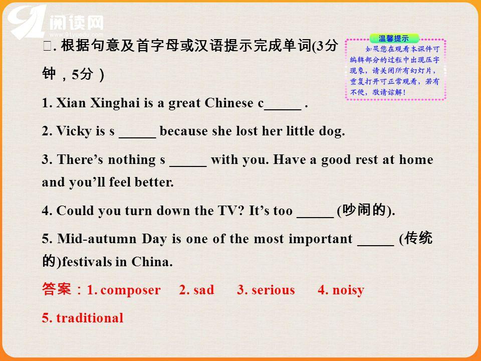 Ⅰ. 根据句意及首字母或汉语提示完成单词 (3 分 钟, 5 分) 1. Xian Xinghai is a great Chinese c_____.