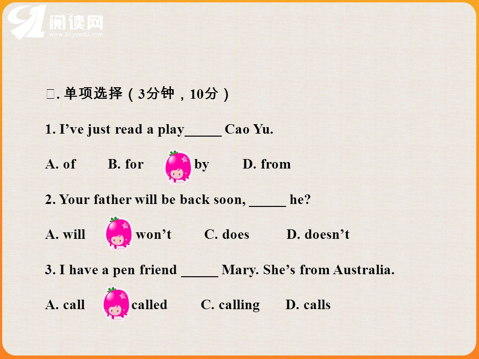 Ⅲ. 单项选择( 3 分钟, 10 分) 1. I've just read a play_____ Cao Yu.