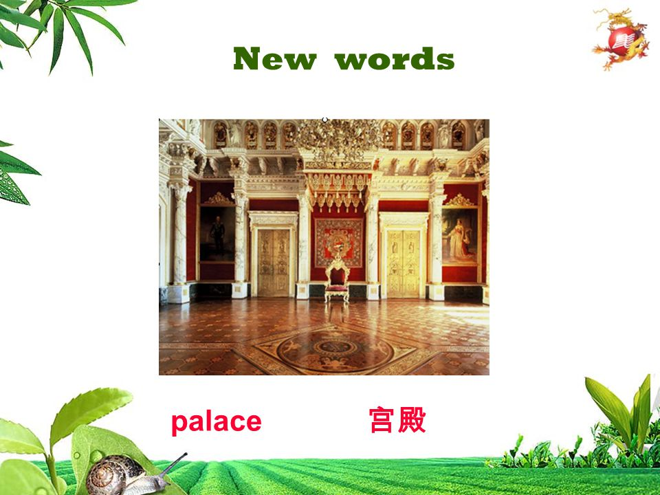 New words palace 宫殿