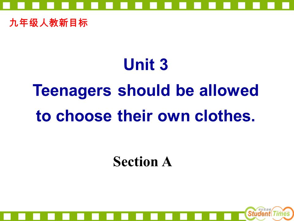 Unit 3 Teenagers should be allowed to choose their own clothes. Unit 3 Teenagers should be allowed to choose their own clothes. 九年级人教新目标 Section A