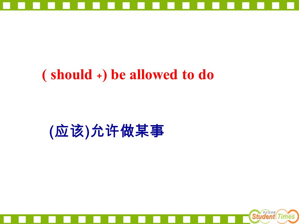 ( should ﹢ ) be allowed to do ( 应该 ) 允许做某事