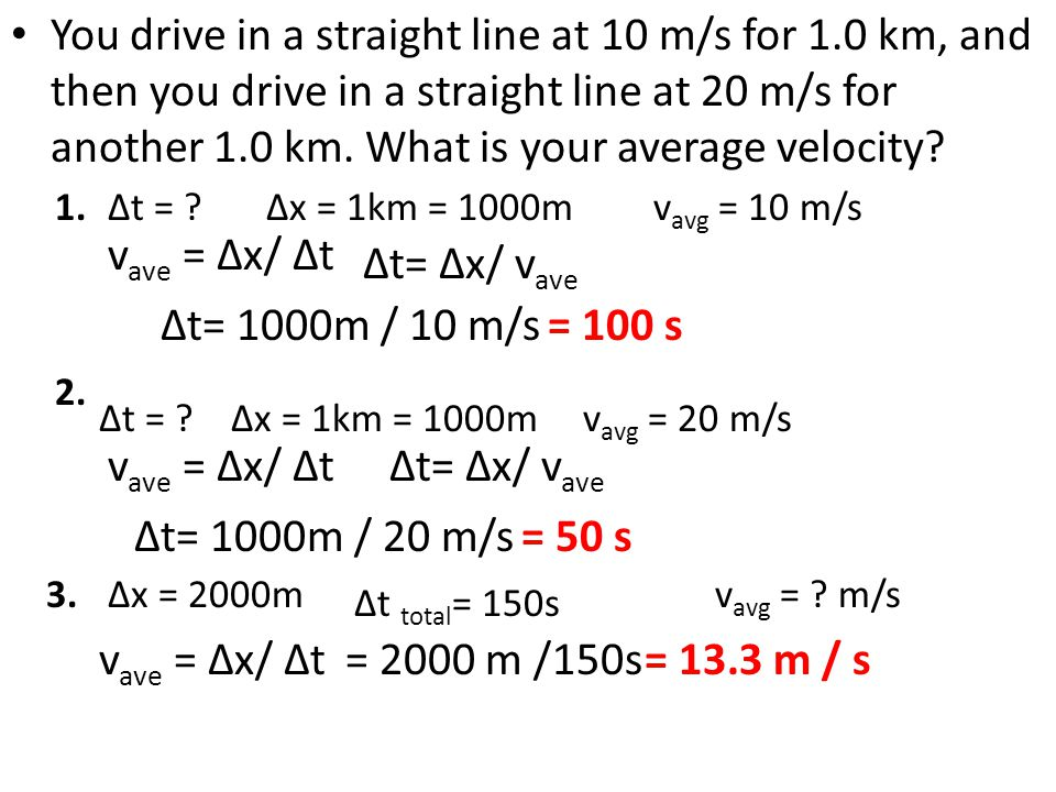 You drive in a straight line at 10 m/s for 1.0 km, and then you drive in a straight line at 20 m/s for another 1.0 km. What is your average velocity?