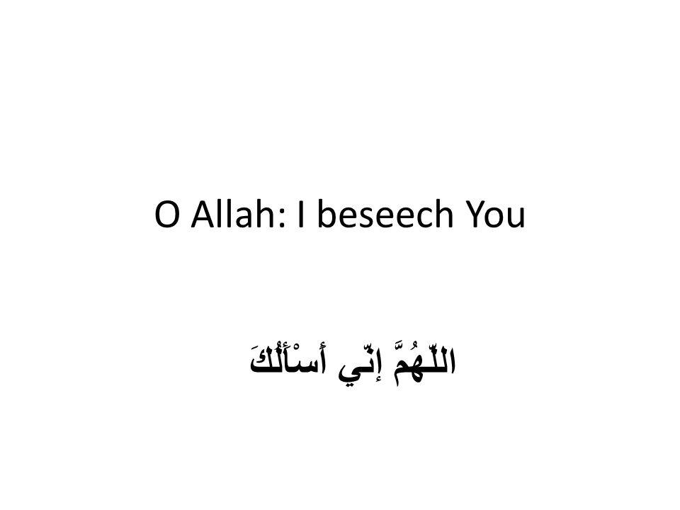 O Allah: I beseech You اللّهُمَّ إنّي أَسْأَلُكَ