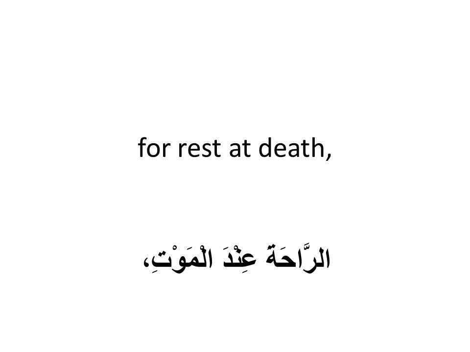 for rest at death, الرَّاحَةَ عِنْدَ الْمَوْتِ،