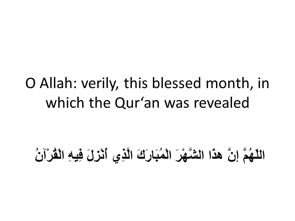 O the most Merciful of all those who show mercy. يَا أَرْحَمَ الرَّاحِمِينَ،
