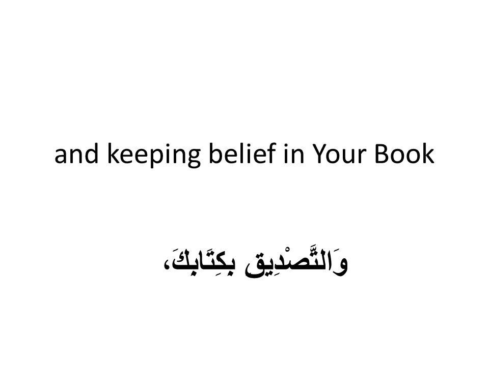 and keeping belief in Your Book وَالتَّصْدِيقِ بِكِتَابِكَ،