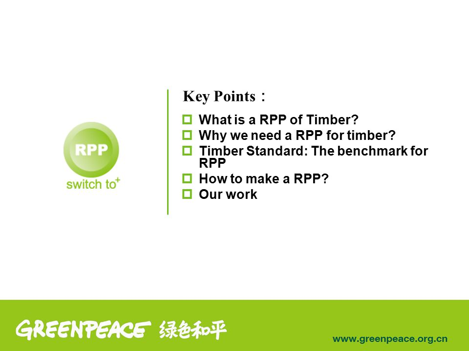  What is a RPP of Timber?  Why we need a RPP for timber?  Timber Standard: The benchmark for RPP  How to make a RPP?  Our work Key Points :