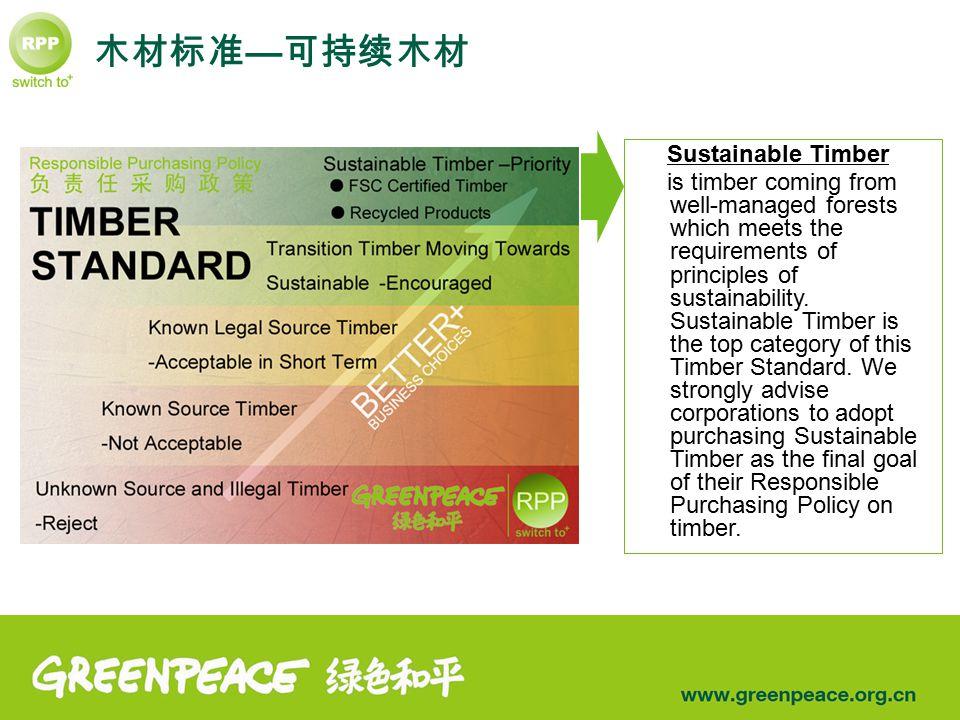 木材标准 — 可持续木材 Sustainable Timber is timber coming from well-managed forests which meets the requirements of principles of sustainability.