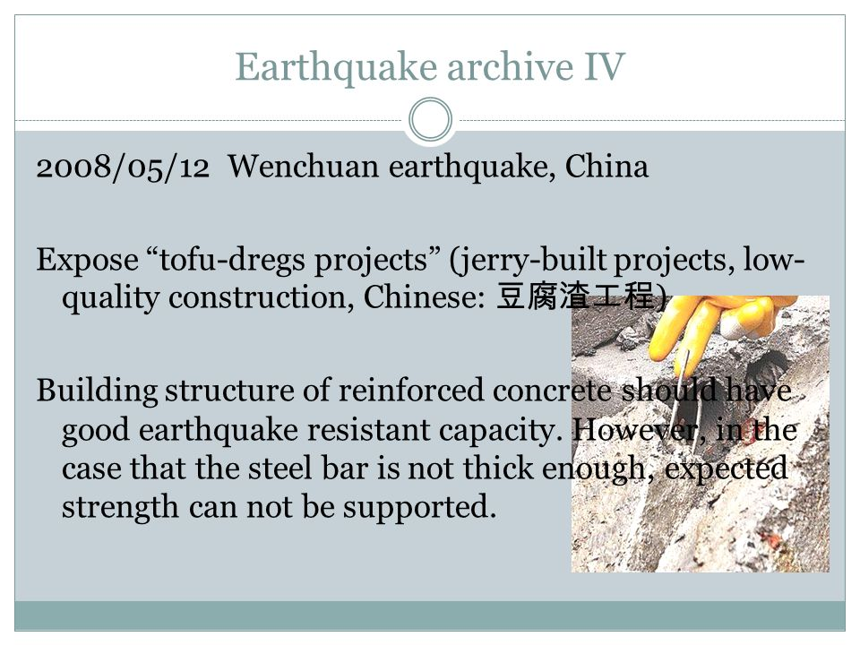 "Earthquake archive IV 2008/05/12 Wenchuan earthquake, China Expose ""tofu-dregs projects"" (jerry-built projects, low- quality construction, Chinese: 豆腐"