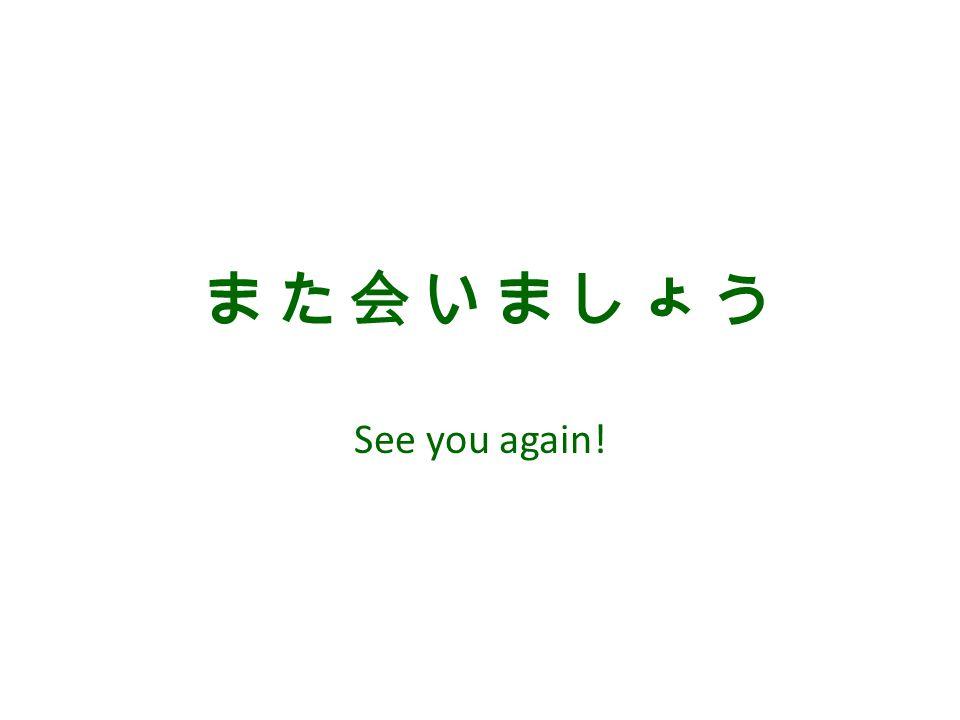 また会いましょう See you again!