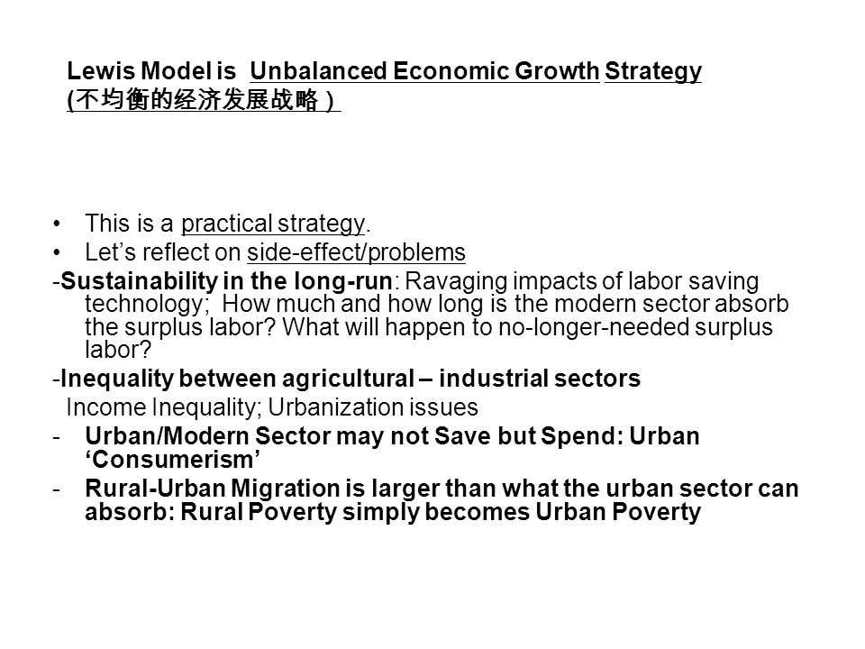 Lewis Model is Unbalanced Economic Growth Strategy ( 不均衡的经济发展战略) This is a practical strategy. Let's reflect on side-effect/problems -Sustainability i
