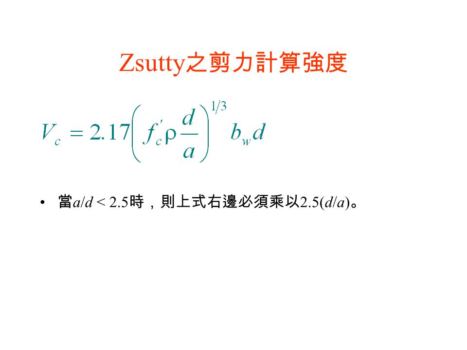 Zsutty 之剪力計算強度 當 a/d < 2.5 時,則上式右邊必須乘以 2.5(d/a) 。