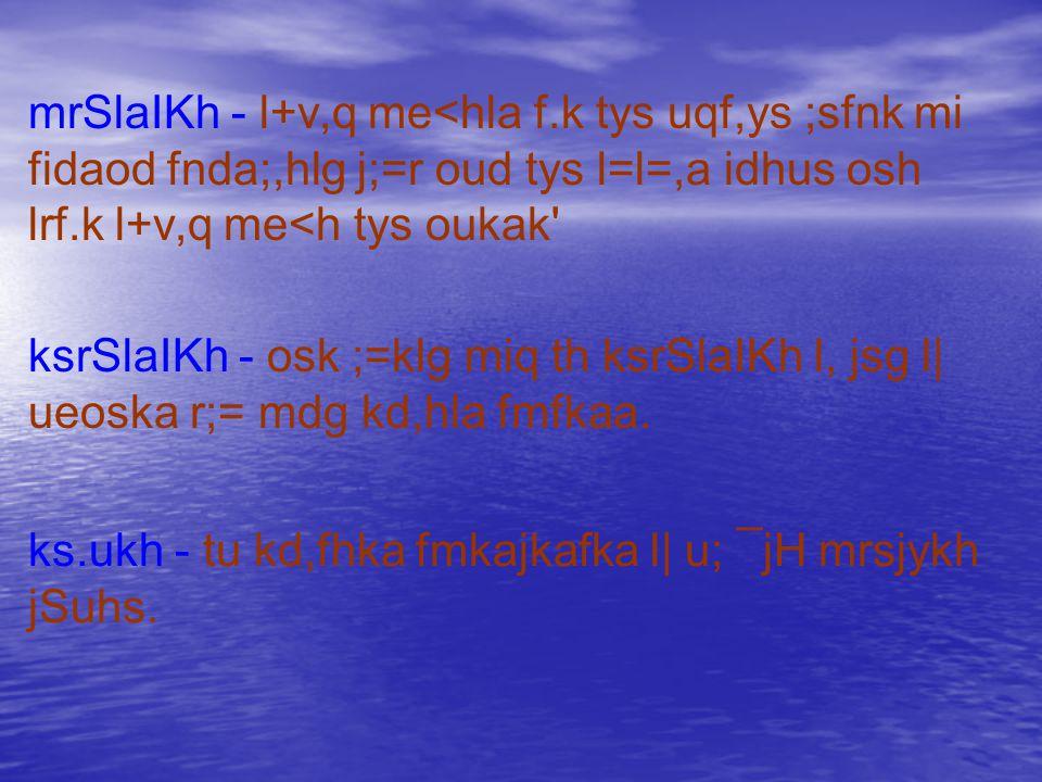 mrSlaIKh - l+v,q me<hla f.k tys uqf,ys ;sfnk mi fidaod fnda;,hlg j;=r oud tys l=l=,a idhus osh lrf.k l+v,q me<h tys oukak ksrSlaIKh - osk ;=klg miq th ksrSlaIKh l, jsg l| ueoska r;= mdg kd,hla fmfkaa.