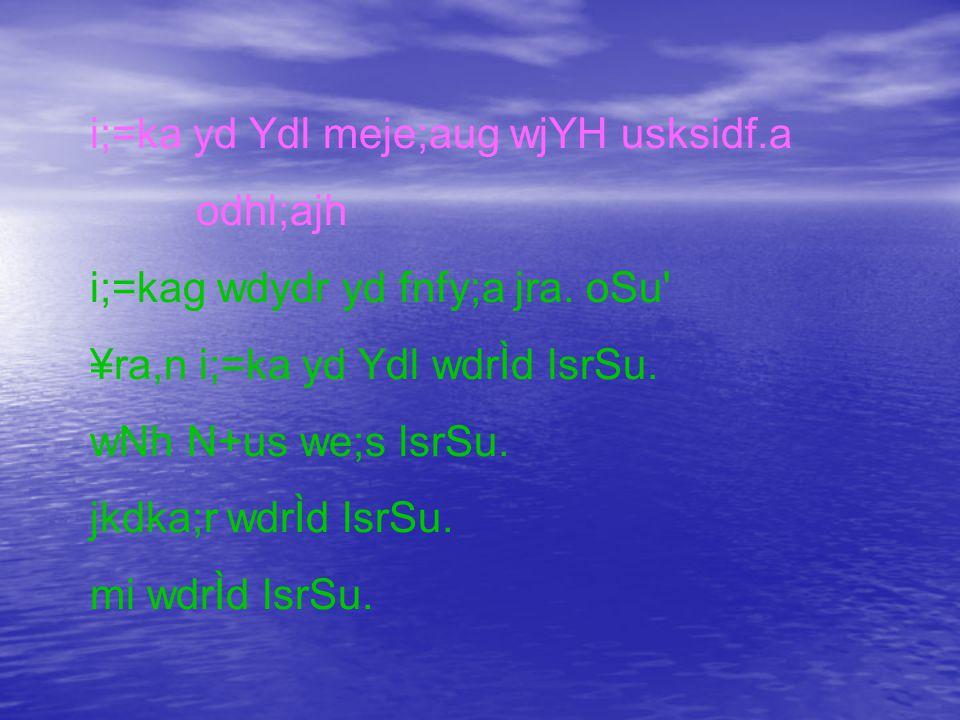 i;=ka yd Ydl meje;aug wjYH usksidf.a odhl;ajh i;=kag wdydr yd fnfy;a jra.