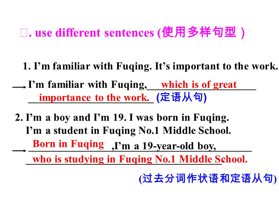 Ⅳ. use different sentences ( 使用多样句型) 1. I'm familiar with Fuqing.
