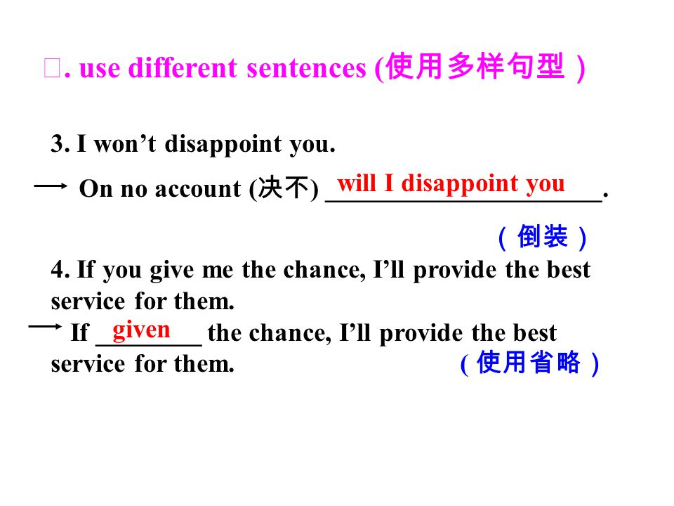 Ⅳ. use different sentences ( 使用多样句型) 3. I won't disappoint you.