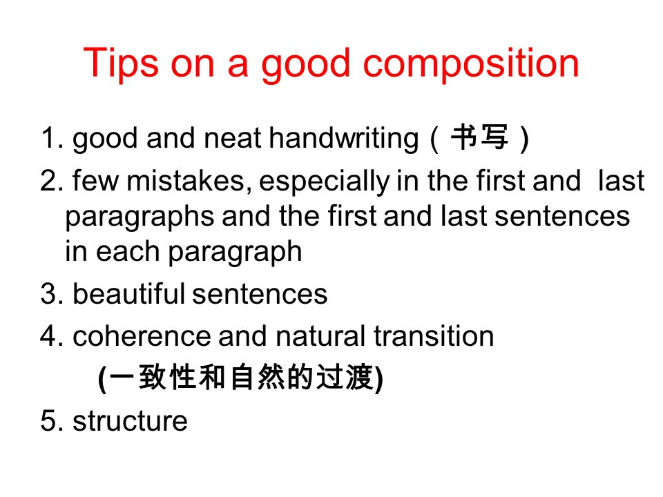 Tips on a good composition 1. good and neat handwriting (书写) 2.