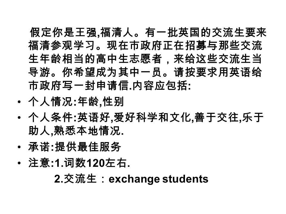 III.use good transitions ( 使用过渡连接 ) 2. Sentences: (加上常见句型开头) I'm familiar with Fuqing.