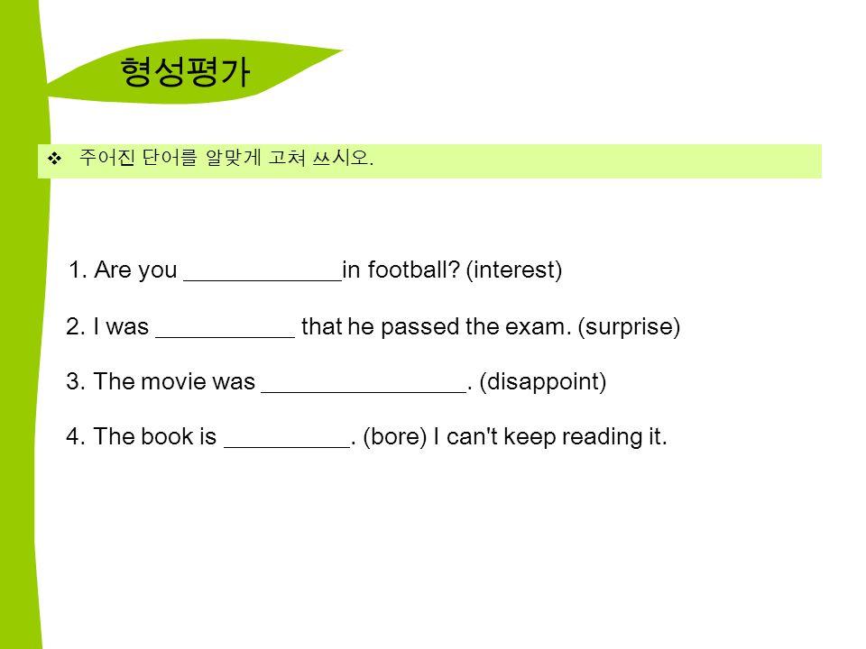 형성평가  주어진 단어를 알맞게 고쳐 쓰시오. 1. Are you in football.