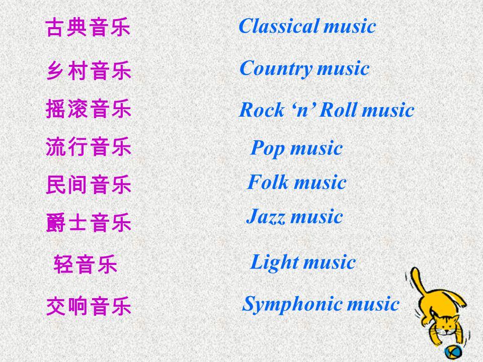 古典音乐 乡村音乐 摇滚音乐 流行音乐 民间音乐 爵士音乐 交响音乐 轻音乐 Classical music Country music Rock 'n' Roll music Pop music Folk music Jazz music Symphonic music Light music