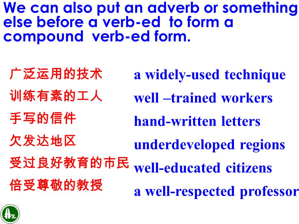 We can also put an adverb or something else before a verb-ed to form a compound verb-ed form.
