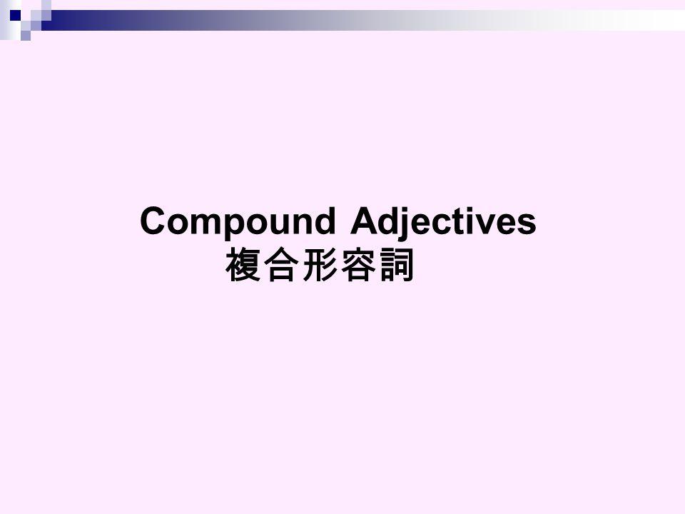 Compound Adjectives 複合形容詞