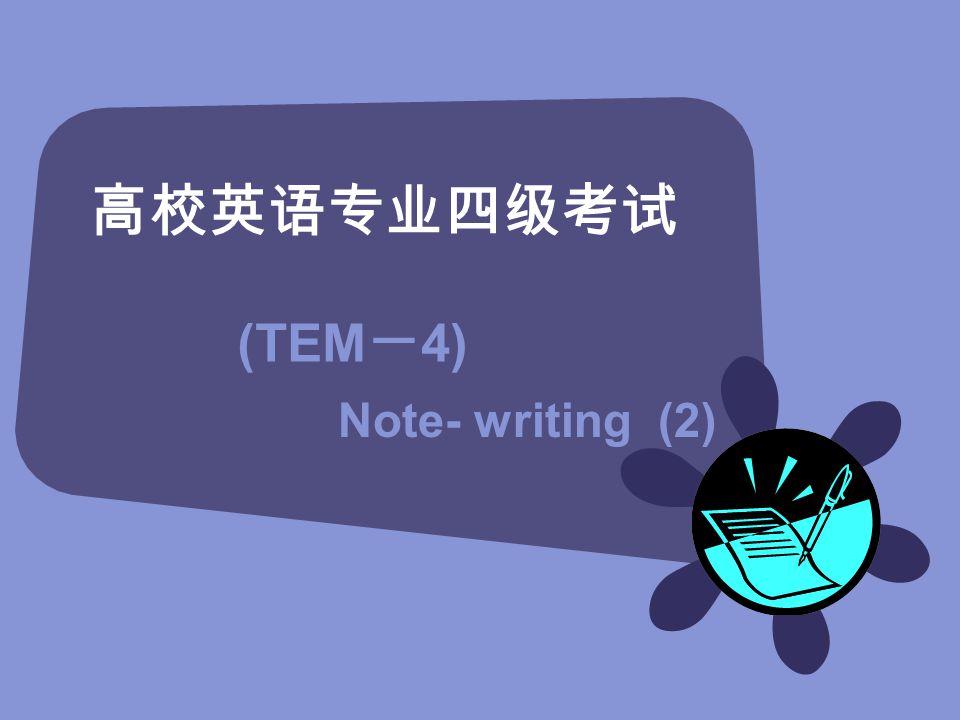 高校英语专业四级考试 (TEM 一 4) Note- writing (2)