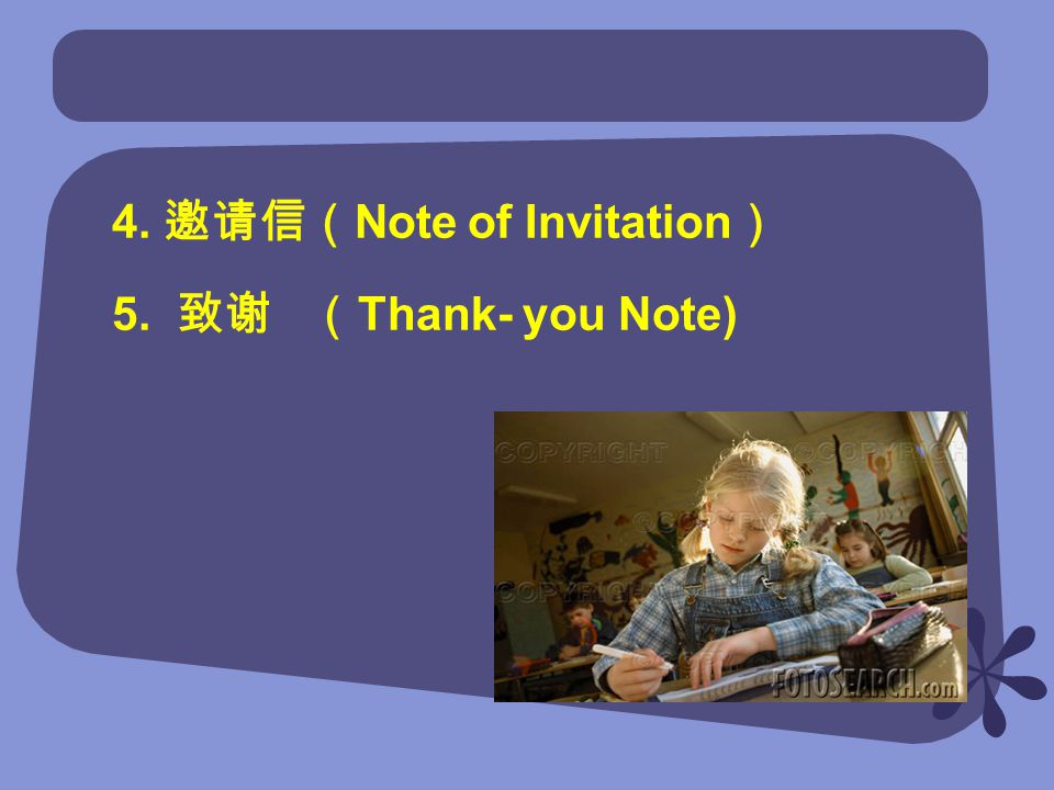 4. 邀请信( Note of Invitation ) 5. 致谢 ( Thank- you Note)
