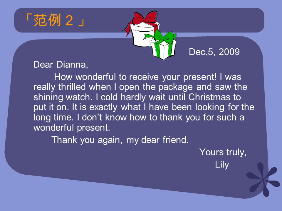 「范例 2 」 Dec.5, 2009 Dear Dianna, How wonderful to receive your present.