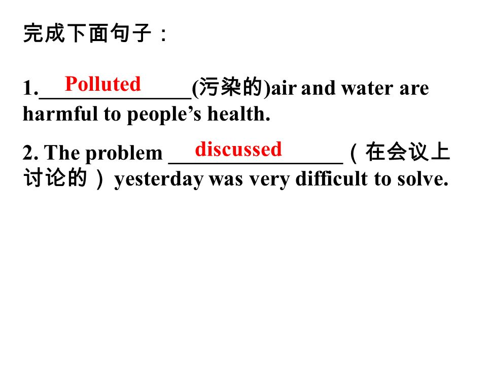 完成下面句子: 1.______________( 污染的 )air and water are harmful to people's health.