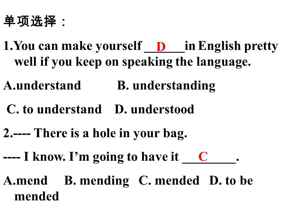 单项选择: 1.You can make yourself ______in English pretty well if you keep on speaking the language.