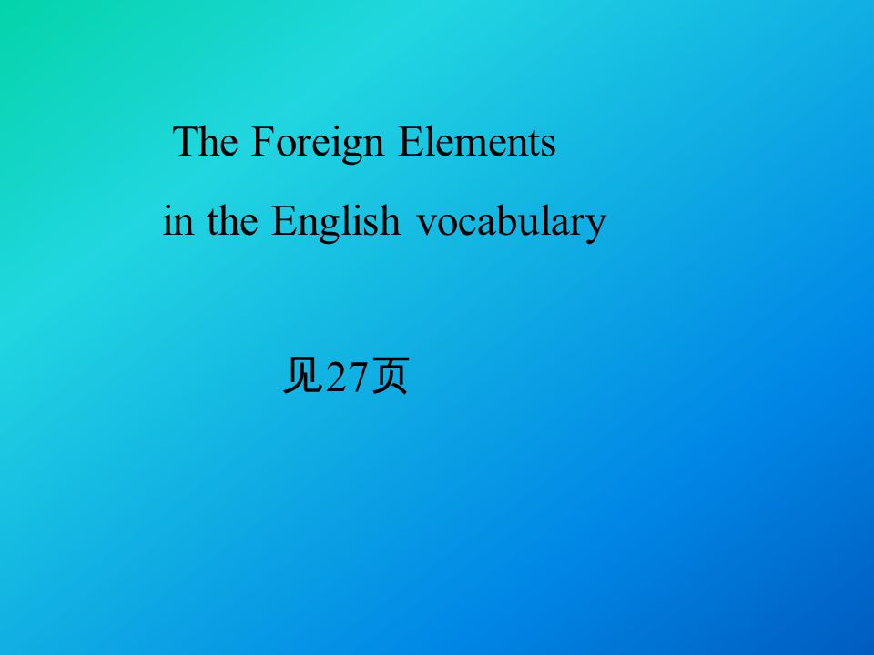 The Foreign Elements in the English vocabulary 见 27 页