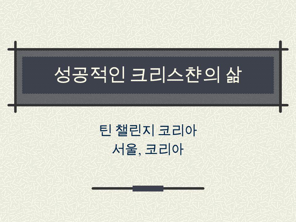 성공적인 크리스챤의 삶 틴 챌린지 코리아 서울, 코리아
