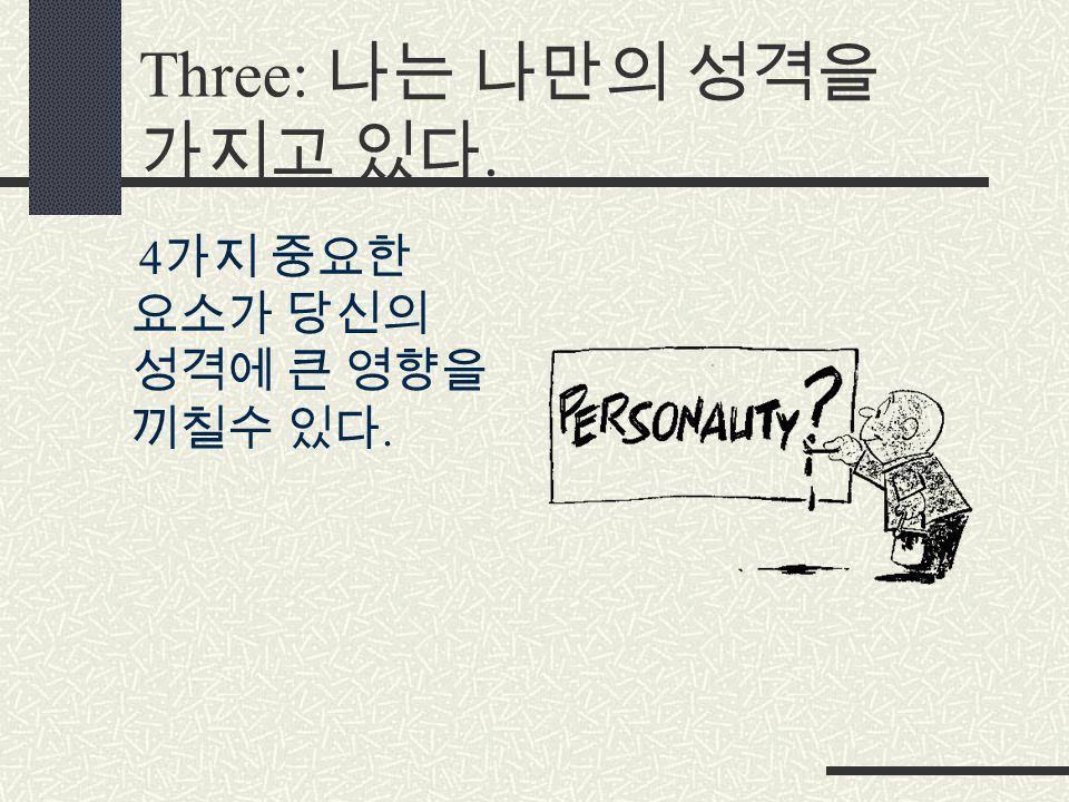 Three: 나는 나만의 성격을 가지고 있다. 4 가지 중요한 요소가 당신의 성격에 큰 영향을 끼칠수 있다.