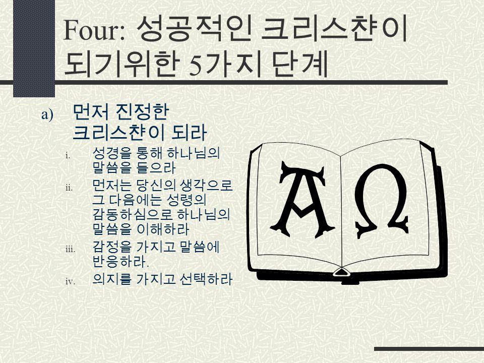 Four: 성공적인 크리스챤이 되기위한 5 가지 단계 a) 먼저 진정한 크리스챤이 되라 i.