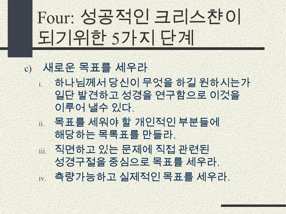 Four: 성공적인 크리스챤이 되기위한 5 가지 단계 c) 새로운 목표를 세우라 i.