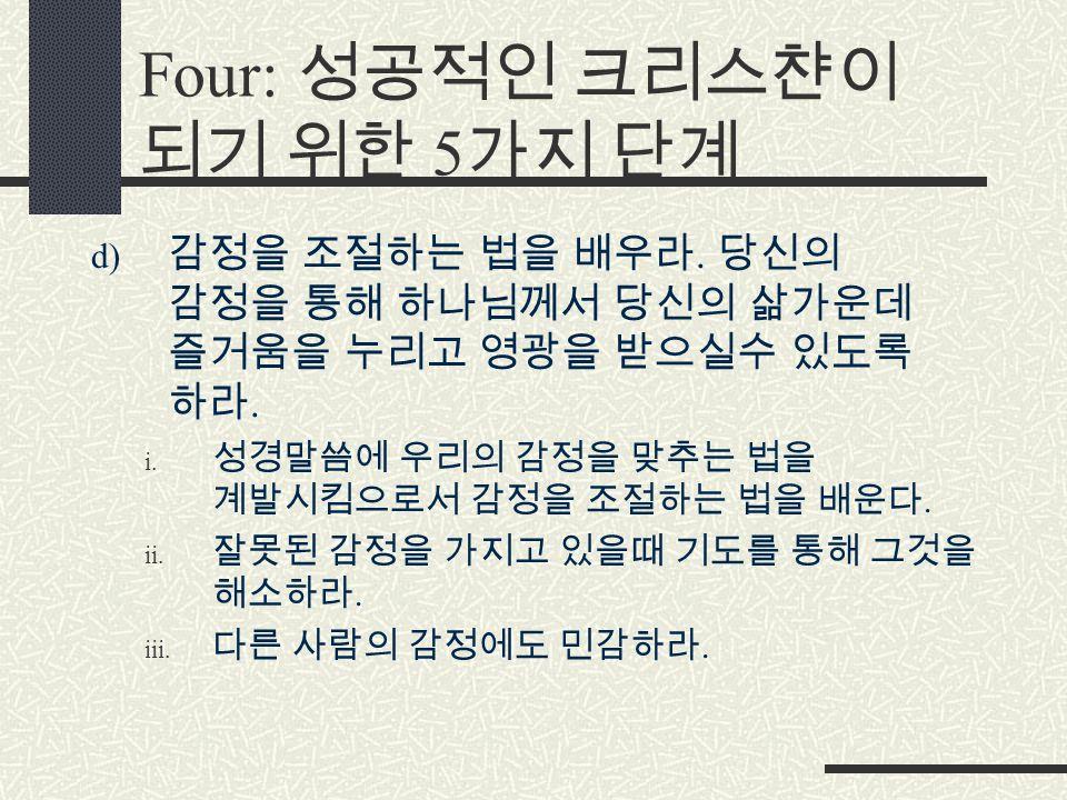 Four: 성공적인 크리스챤이 되기 위한 5 가지 단계 d) 감정을 조절하는 법을 배우라.