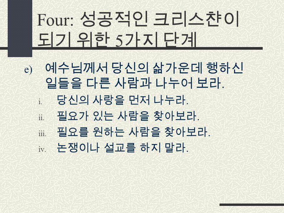 Four: 성공적인 크리스챤이 되기 위한 5 가지 단계 e) 예수님께서 당신의 삶가운데 행하신 일들을 다른 사람과 나누어 보라.