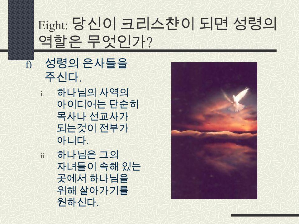 Eight: 당신이 크리스챤이 되면 성령의 역할은 무엇인가 . f) 성령의 은사들을 주신다.